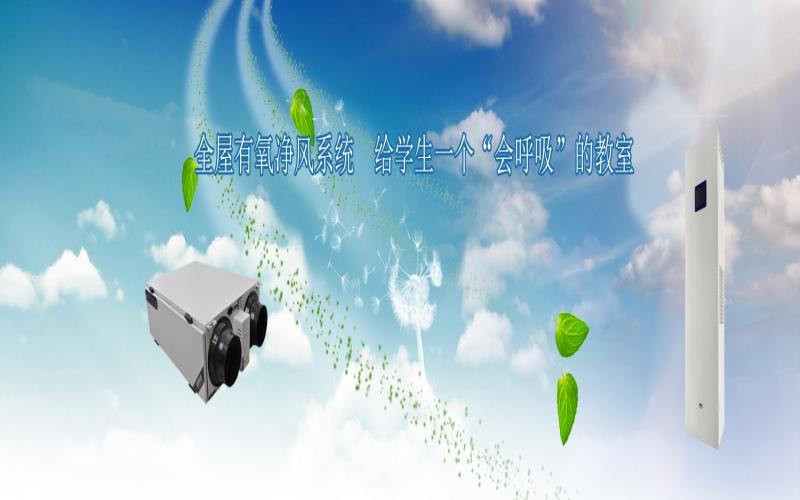 新风净化系统